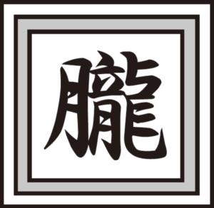 画像に alt 属性が指定されていません。ファイル名: oboro-300x292.png